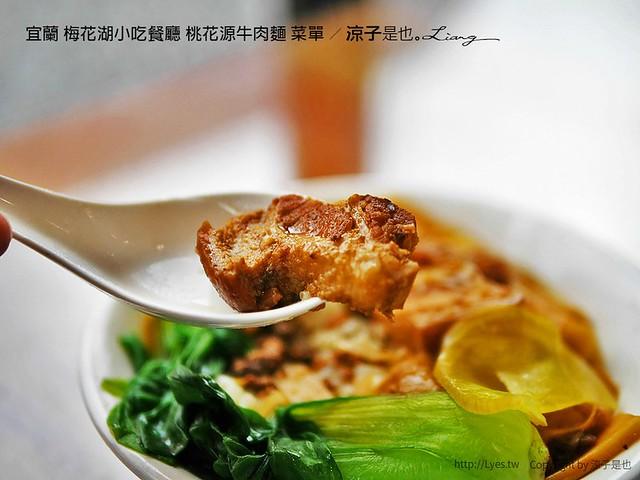 宜蘭 梅花湖小吃餐廳 桃花源牛肉麵 菜單 4