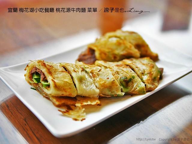 宜蘭 梅花湖小吃餐廳 桃花源牛肉麵 菜單 9