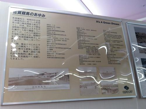 佐賀競馬場の歴史
