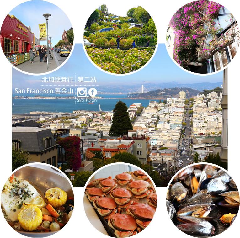 旅行,遊記,旅遊,自由行,國外旅遊,舊金山,加州,美國,San Francisco,家庭旅行,食記,倫巴底街,漁人碼頭,海鮮餐廳,lombard street,Fisherman's Wharf