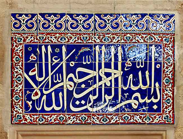 Islamic calligraphy | Science and Mathematics in the Holy Quran