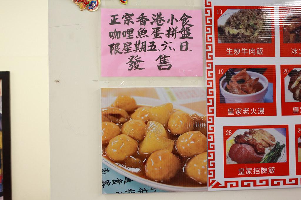 20141023-29板橋-皇家香港茶餐廳 (6)