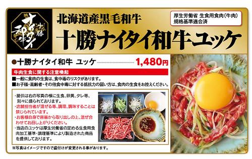 nikunokappou-tamura-yukke