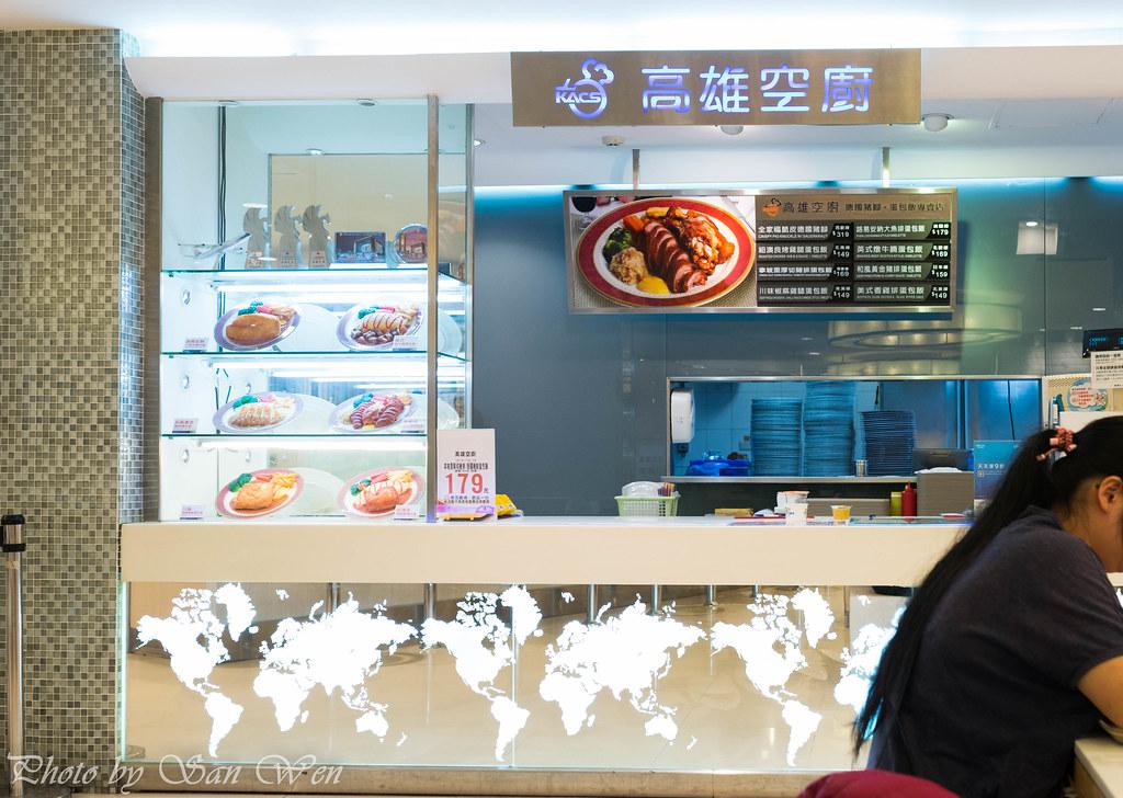 【高雄】高雄空廚 「炸」出真功夫@超級大玩家~吃喝玩樂電玩族哈啦板- 巴哈 ...