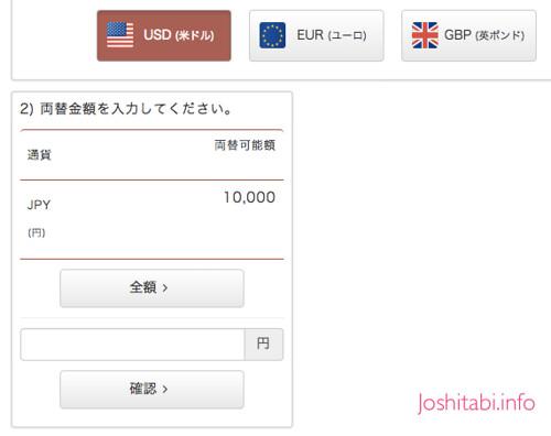 一番お得な外貨両替のマネパカード、作成から使用までを解説