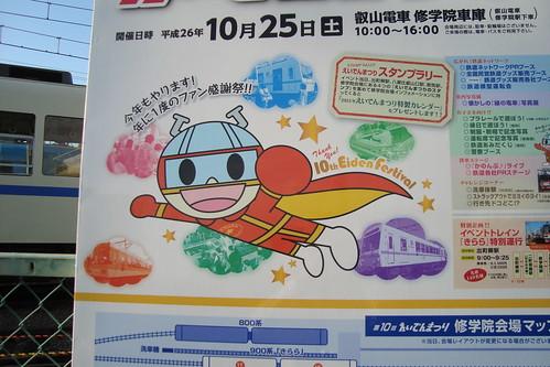 2014/10 えいでんまつり2014 #04