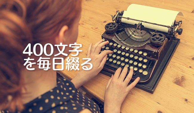 400character_blog