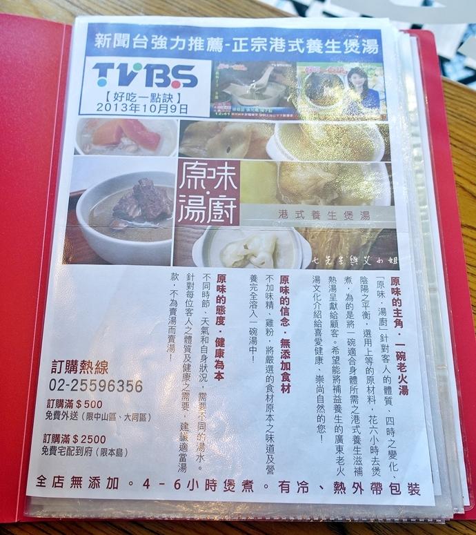 5 原味湯廚食尚玩家台北微進補