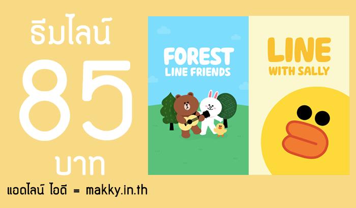 LINE Sticker