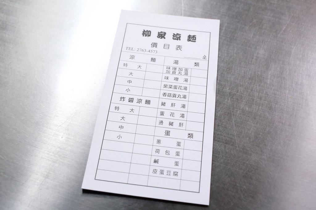 20141012松山-柳家涼麵 (5)