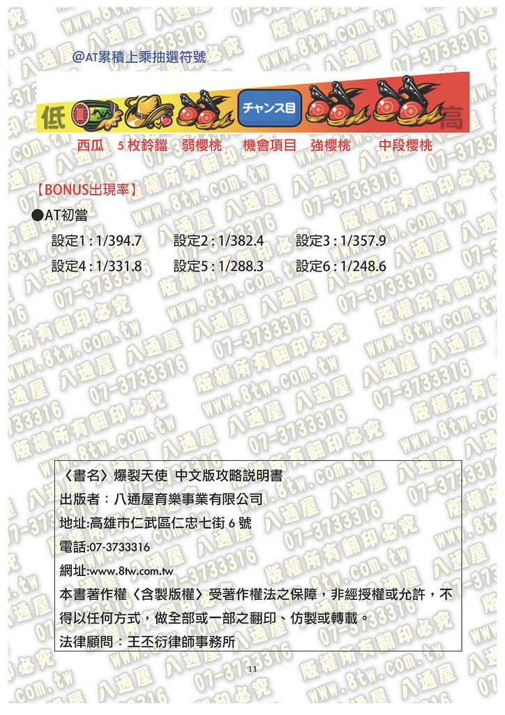S239爆裂天使 中文版攻略_頁面_12