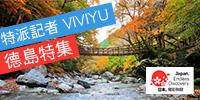 渾然天成藝術之島盡在四國!感動體驗,德島之旅|日本旅遊活動 VISIT JAPAN CAMPAIGN