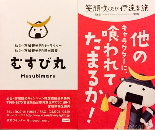 むすび丸キャッチコピー入り名刺No.03