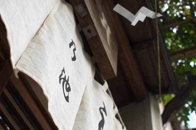 東京路地裏散歩 谷中 乃池の穴子寿司 2014年10月26日