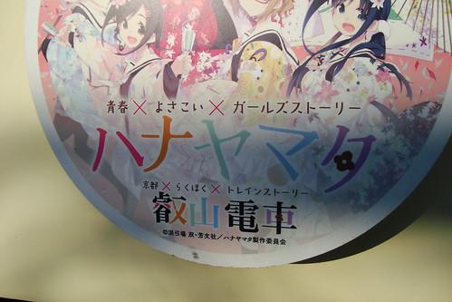 2014/10 えいでんまつり2014 #33