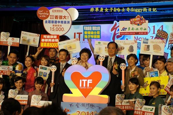 台北國際旅展優惠01