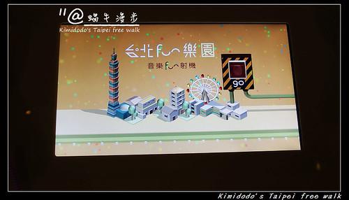 台北FUN樂園 (15)