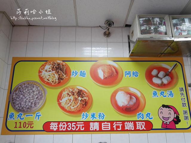 淡水老街小吃 (4)
