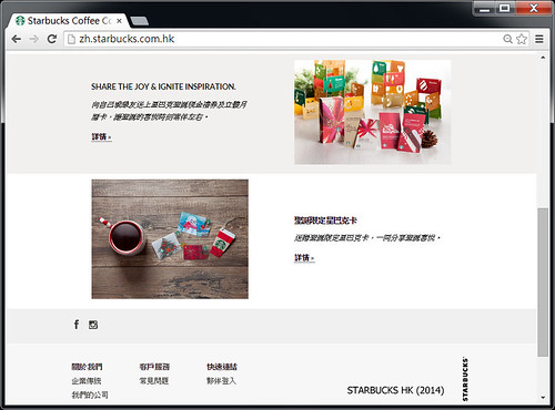 STARBUCKS HK (2014)-02_Starbucks Coffee Company - 20141111072244