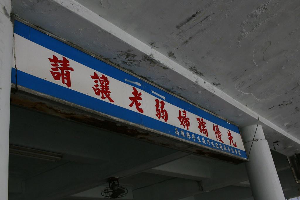 高雄客運岡山總站 (15)