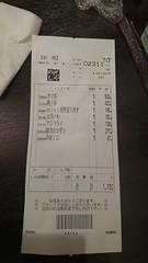奈良   第一日晚餐