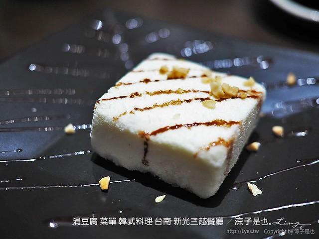涓豆腐 菜單 韓式料理 台南 新光三越餐廳 26