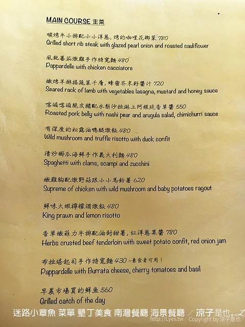 迷路小章魚 菜單 墾丁美食 南灣餐廳 海景餐廳 5