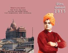 विवेक दैनन्दिनी : Hindi Diary 2015