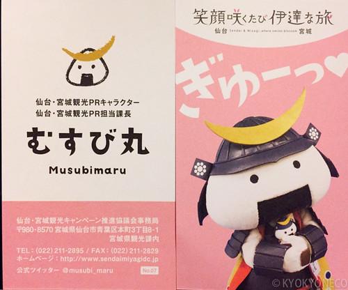 むすび丸キャッチコピー入り名刺No.07