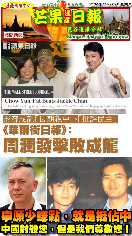 141105芒果日報--國際新聞--長期親中批民主,成龍慘輸周潤發