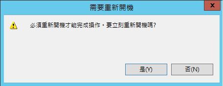 [Win] iSCSI 目標伺服器 -MPIO-5