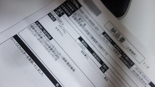 2014/10/23 D5000/D5300 修理