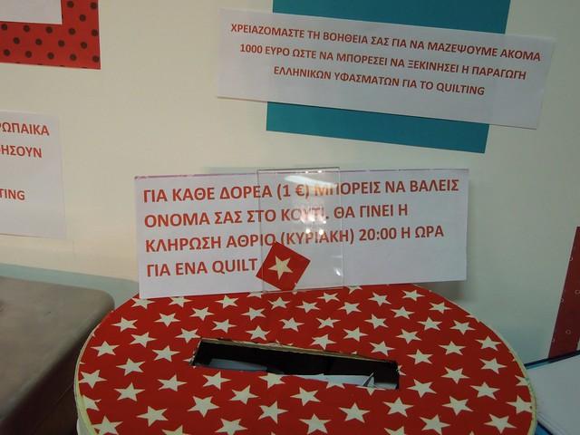 Xeirotexnika @ Thessaloniki Quilt Bar corner