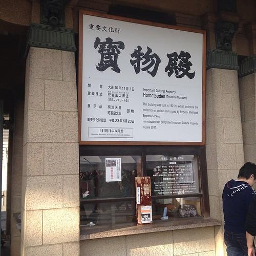 Yoyogi Park -- museum of enshrined emperor's artifacts.
