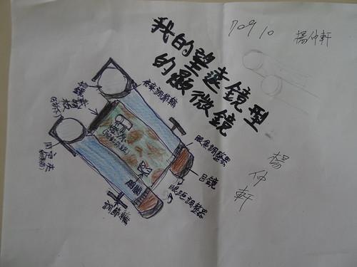 設計顯微鏡10