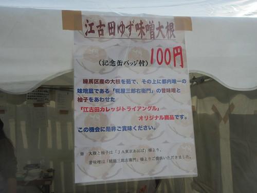 武蔵野音大(江古田)