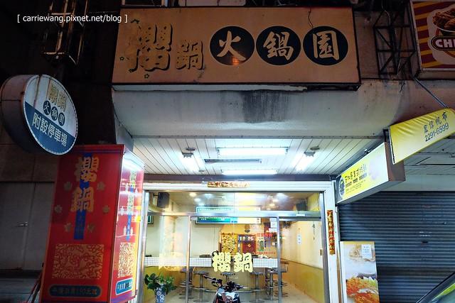 櫻鍋 (2)