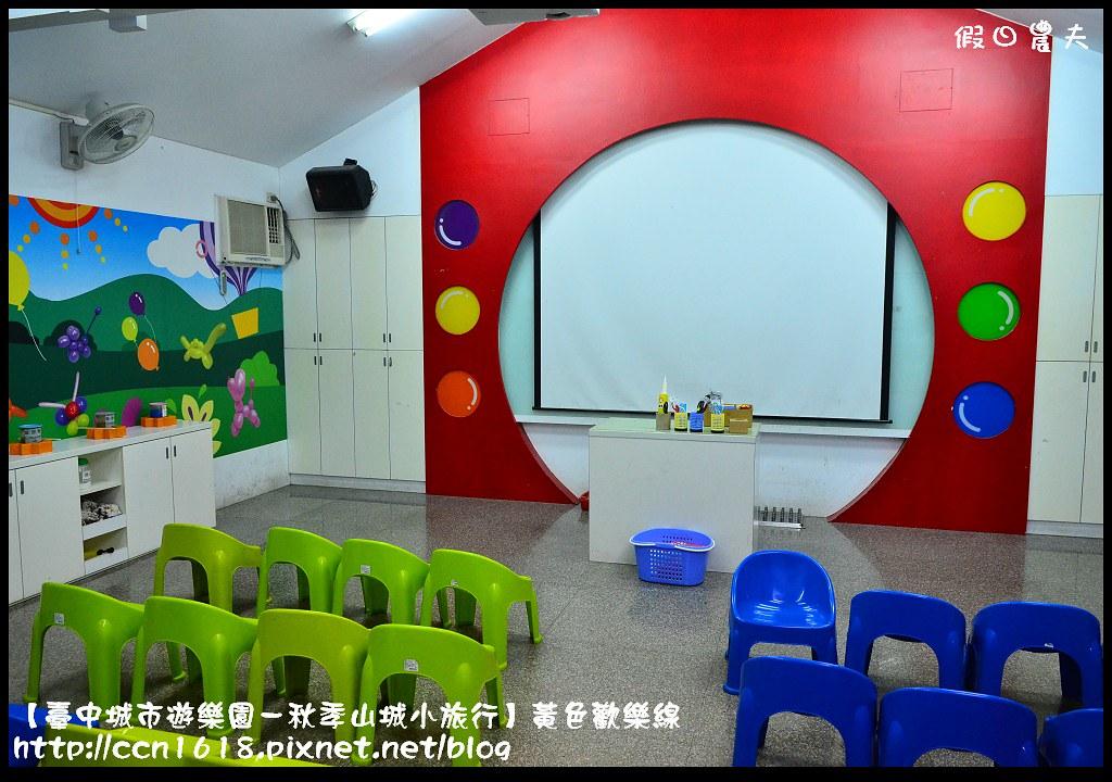 【臺中城市遊樂園-秋季山城小旅行】黃色歡樂線DSC_4485