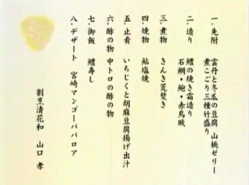 kappou-kiyokawa-menu