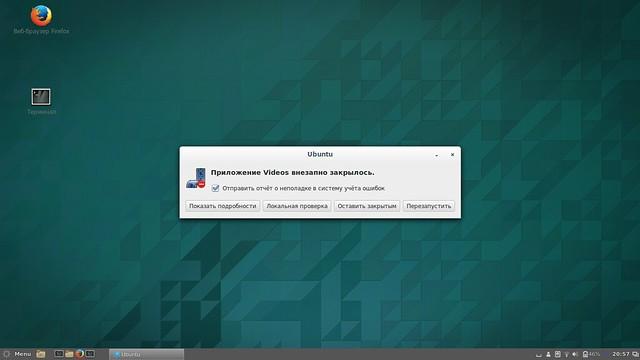 Проблема в Ubuntu 14.10