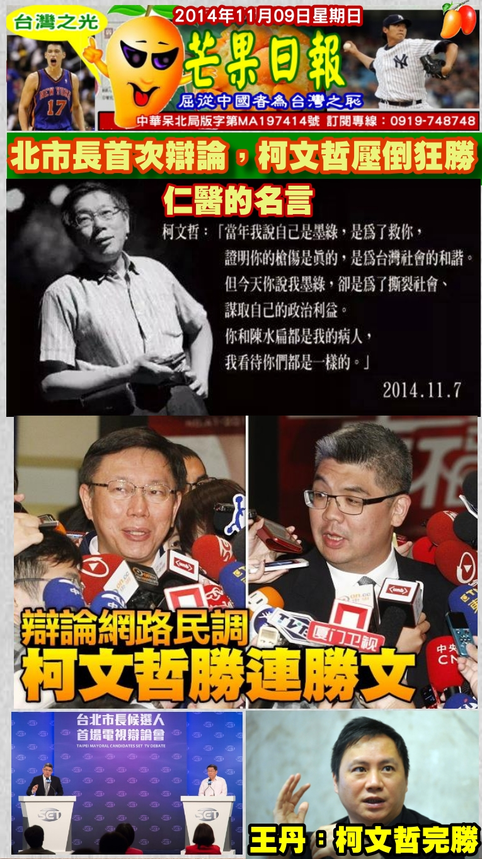 141109芒果日報--台灣之光--北市長連柯辯論,柯P完封連勝文