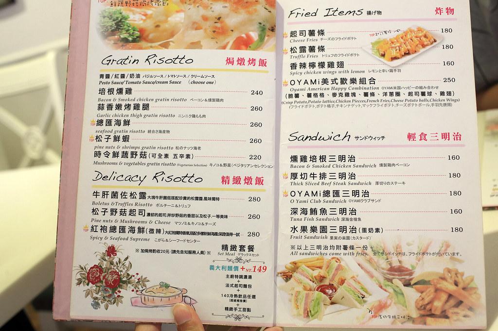 20150616萬華-OYAMI  CAFE (9)