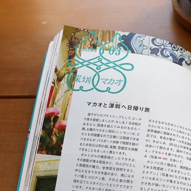 香港と深センのコンボも良いな。妄想旅行リストにいれておこう。 #アガる香港 #地球の歩き方 #香港が好きになる本