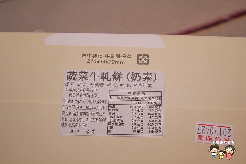 台中巧克力蛋甍 024