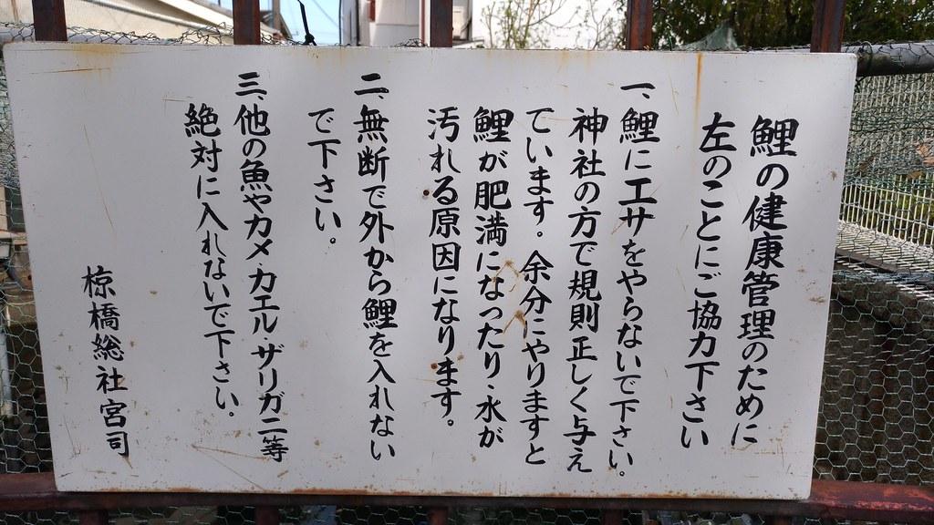 椋橋神社 注意