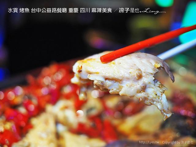 水貨 烤魚 台中公益路餐廳 重慶 四川 麻辣美食 16