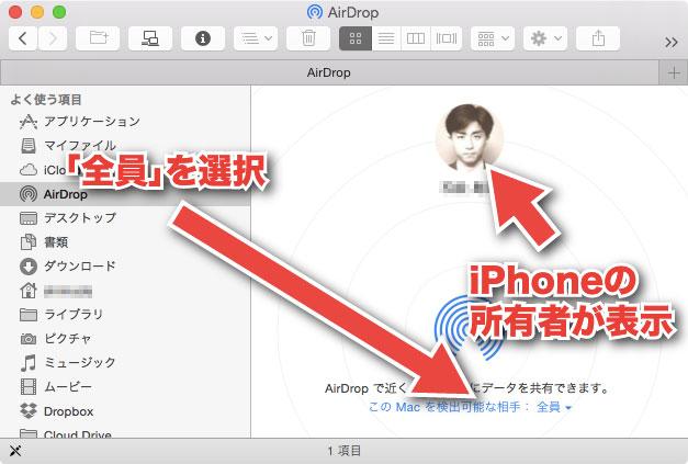 MacのAirDropフォルダ