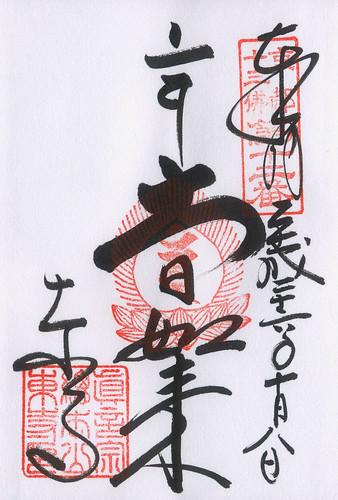 東寺 御朱印 京都十三仏霊場第12番(大日如来)