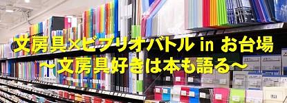 10月18日(土)「文房具×ビブリオバトル in お台場 ~文房具好きは本も語る~」に出演します!