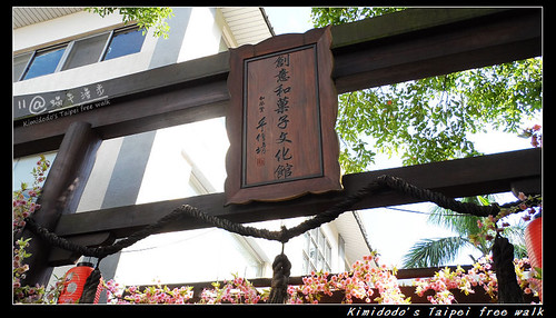 土城手信坊和菓子文化館 (6)